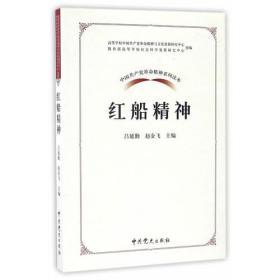 中国共产党革命精神系列读本:红船精神