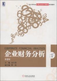 正版二手二手正版二手 企业财务分析 袁天荣作 9787111423027有笔记
