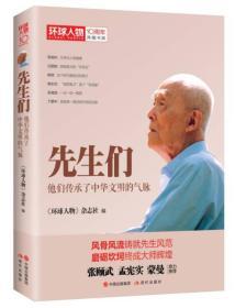 环球人物十年典藏书系:先生们——他们继承了中华文明之气脉