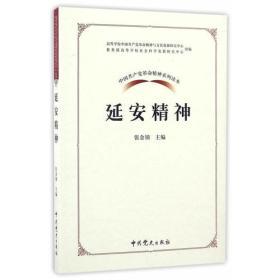 中国共产党革命精神系列读本:延安精神