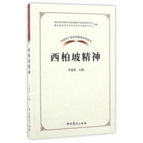 中国共产党革命精神系列读本:西柏坡精神