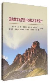 国家数字地质资料馆技术系统设计
