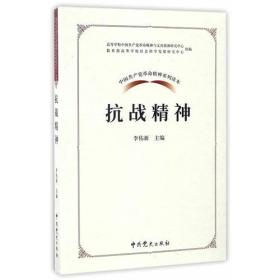 中国共产党革命精神系列读本:抗战精神