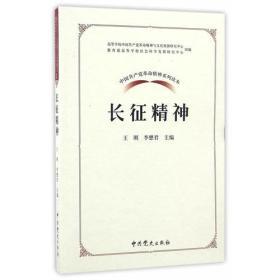 中国共产党革命精神系列读本:长征精神