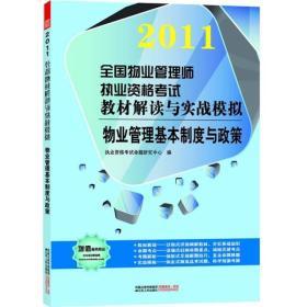 2011全国物业管理师执业资格考试教材解读与实战模拟:物业管理基本制度与政策