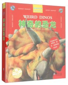 神奇的恐龙