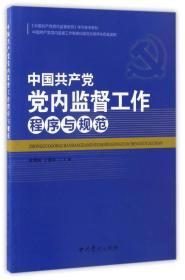 中国共产党党内监督工作程序与规范
