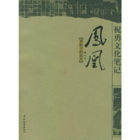 祝勇文化笔记:凤凰草鞋下的故乡 祝勇  中国旅游出版社 978