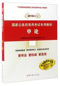 (2018最新版)国家公务员录用考试专用教材:申论