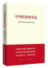 中国经济新常态