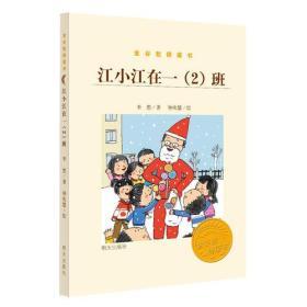 金谷粒桥梁书 江小江在一(2)班