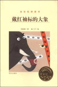 金谷粒桥梁书:戴红袖标的大象