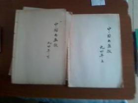 中国书画报合订本1989(一和二)、1990、1991、1994(上下)全年