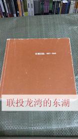 影像民国 1927-1949_秦风老照片馆编 9787563390991