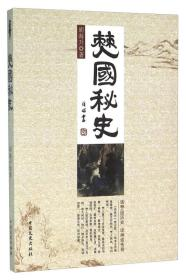 僰国秘史(长篇小说)