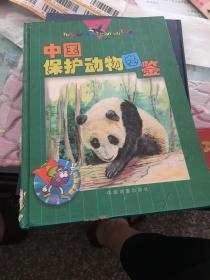 中国保护动物图鉴