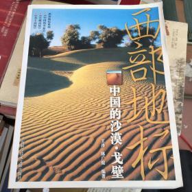 西部地标:中国的沙漠·戈壁