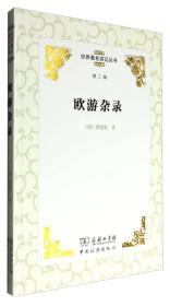 世界著名游记丛书(第二辑):欧游杂录