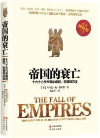 帝国的衰亡:十六个古代帝国的崛起、称霸和沉没_9787514338621