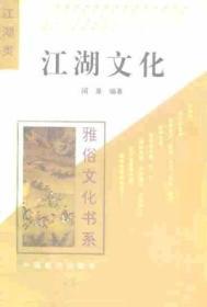 江湖文化:雅俗文化书系