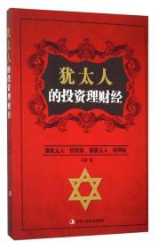 犹太人的投资理财经