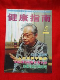健康指南  1999年第5期 总第59期(双月刊)