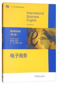 国际商务英语(第二版):电子商务