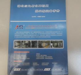 海水淡化与水再利用膜工程设备手册