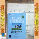 心理咨询师系列:游戏治疗(第4版)(最新版)
