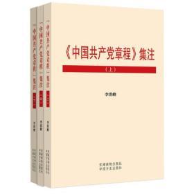 中国共产党章程集法(上)