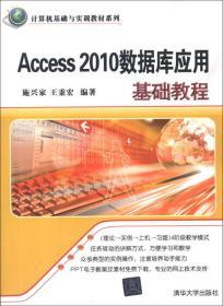 计算机基础与实训教材系列:Access 2010数据库应用基础教程