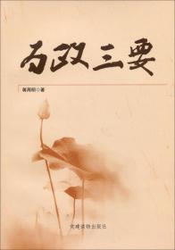 为政三要 蒋周明党建读物出版社 9787509904725
