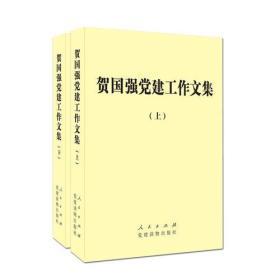 贺国强党建工作文集(上下)(精)