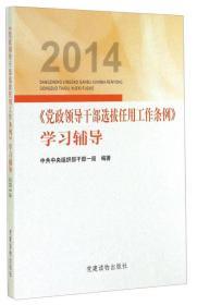 2014《党政领导干部选拔任用工作条例》学习辅导