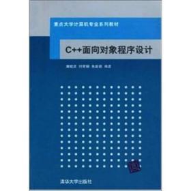 C++面向�ο蟪绦蛟O�