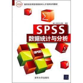 SPSS数据统计与分析