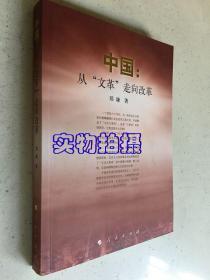 """中国:从""""文革""""走向改革"""