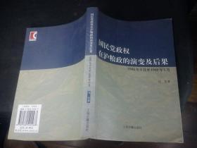 国民党政权在沪粮政的演变及后果(1945年8月至1949年5月)