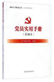 二手正版党员实用手册 本社 党建读物出版社9787509905524ah
