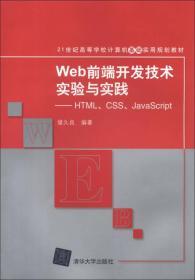 Web前端开发技术实验与实践:HTML、CSS、JavaScript/21世纪高等学校计算机基础实用规划教材