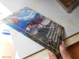 Palacio Potala Monasterio Jokhang Y Norpulingkha 【32开 英文原版】(布达拉宫明信片)