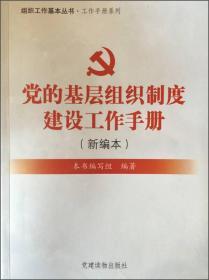 党的基层组织制度建设工作手册(新编本)