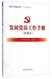 组织工作基本丛书·工作手册系列:发展党员工作手册(新编本)