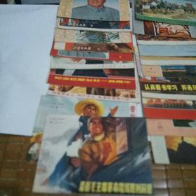 工农兵画报1971年:(1一36差15.16.19这三本,25.26是合订本,总的共32本合售)