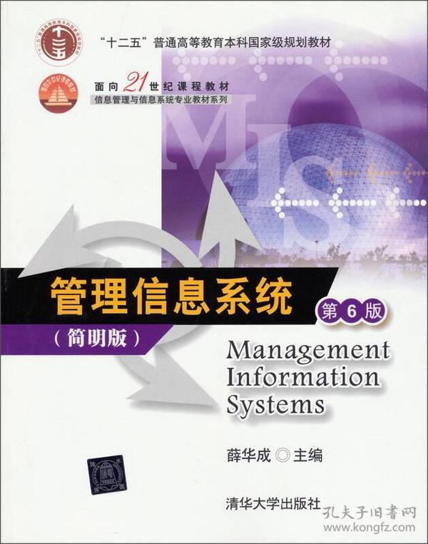 """管理信息系统(第6版)(简明版)/""""十二五""""普通高等教育本科国家级规划教材·面向21世纪课程教材"""
