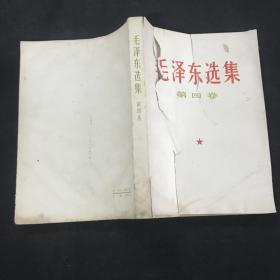毛泽东选集 第四卷 114
