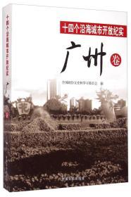 十四个沿海城市开放纪实·广州卷