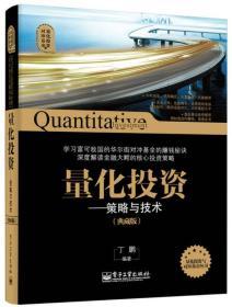 保证正版 量化投资——策略与技术( 丁鹏 电子工业出版社