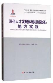 深化人才发展体制机制改革:地方实践