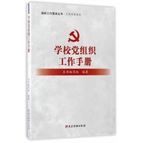 学校党组织工作手册